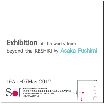 Exhibition in Kyoto