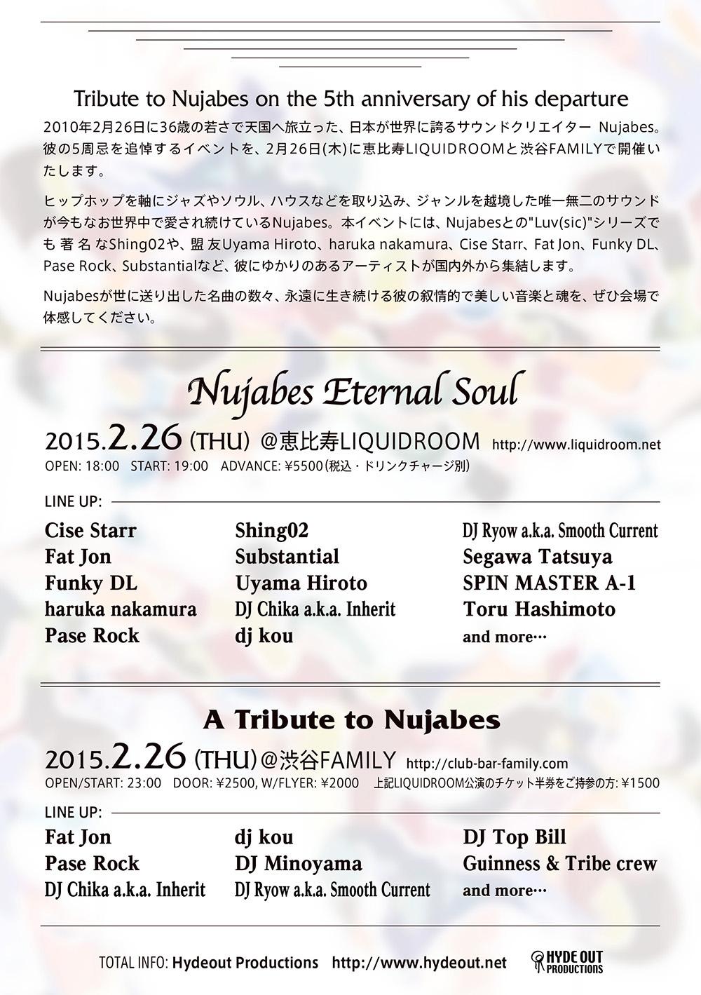 Nujabes Eternal Soul 出演者追加