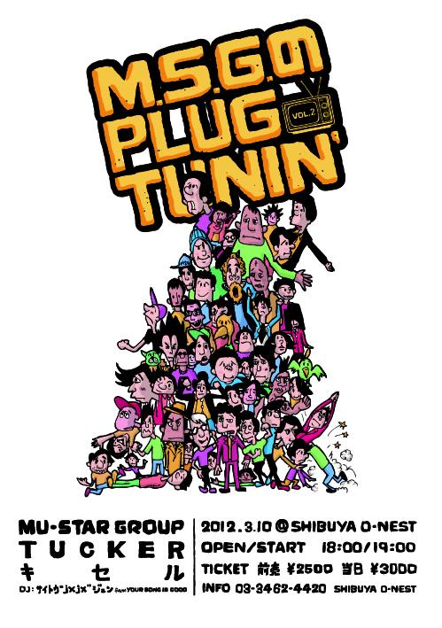 「M.S.G.のPlug TUNIN'vol,2」