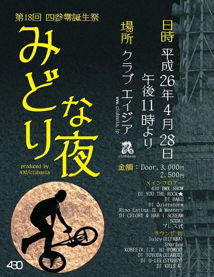 第18回四参零誕生祭 「みどりな夜」