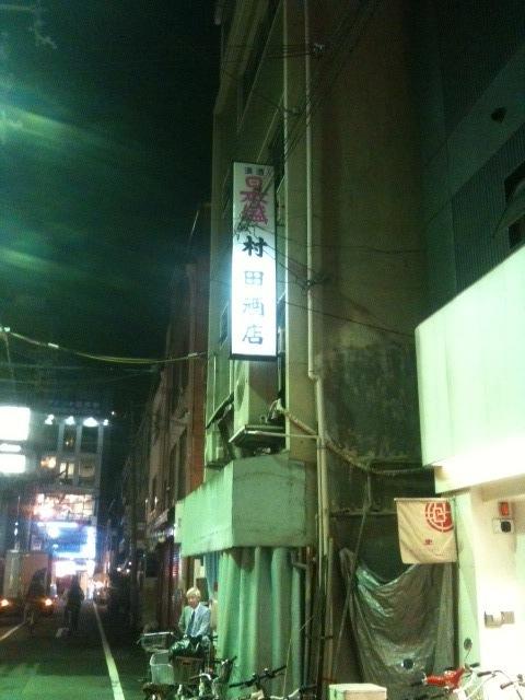 大阪 四ツ橋 ちょい飲み / 村田酒店