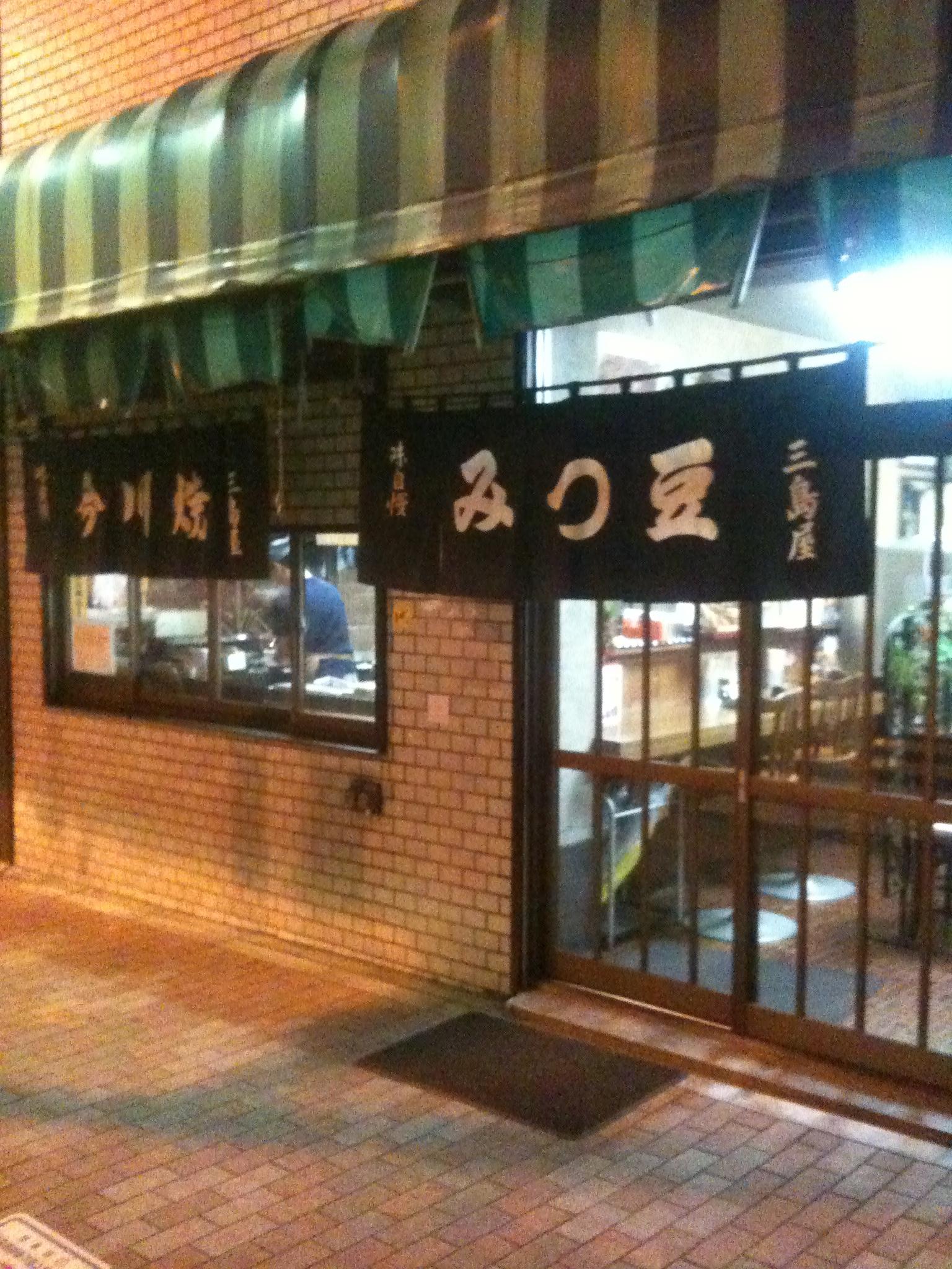 吉原 DINNER/ 三島屋