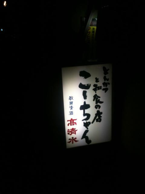 関内 DINNER / こーちゃん