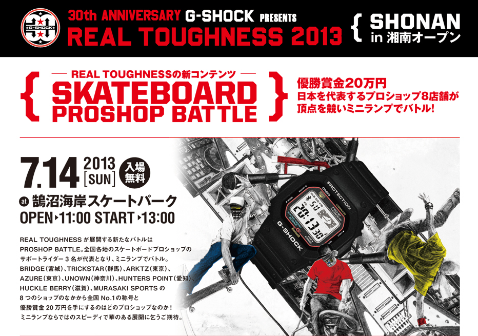 G-SHOCK REAL TOUGHNESS 2013夏の陣!!!