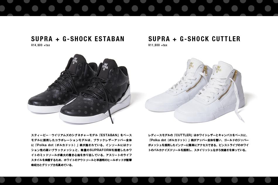 SUPRA_GSHOCK_web5.jpg