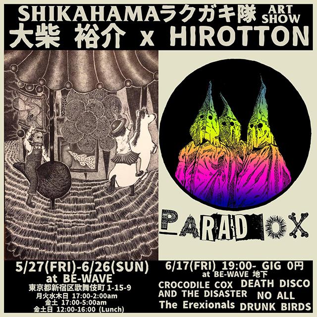 shikahama_flyer.jpg